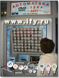 www.sferamagazine.ru - Бизнес идея №152. Автомат по обмену dvd-фильмов.