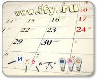Бизнес на календариках.