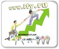Зачем нужен бизнес-план?