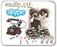 Бизнес в интернете. Skype Prime - продавайте то, что говорите.