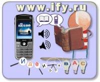 Бизнес-обзор. Bokilur - аудиокниги для мобильных телефонов.