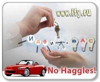 Бизнес-обзор. No Haggles - купить автомобиль без хлопот.