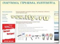 Сними ролик на мобильник и гарантировано получи деньги от Украинского портала www.my-clip.mobi!