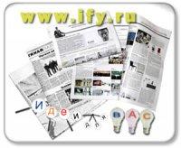 Бизнес идея. Издание корпоративной газеты или аутсорсинг издательских услуг.