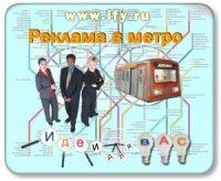 Реклама в метро - поступь прогресса.