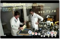 Видео о процессе шелкографии + некоторые примочки.