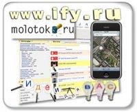 Бизнес идея. Покупка сотовых на molotok.ru и продажа их у себя в городе.