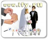 Бизнес идея. «Первый год после свадьбы» - мини-журнал, сделающий вас богаче.