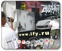 Бизнес идея. Реклама-граффити.
