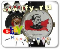 Бизнес идея. Продажа cоветских часов на аукционе ebay.