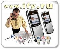 Бизнес идея. Создание агенства помощи при покупке б/у мобильного телефона.
