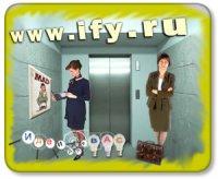 Бизнес идея. Реклама в лифтах.