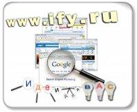 Бизнес в интернете. Сайт эффективного поиска в сети Интернет.