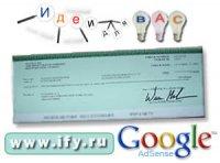 Как обналичить персональный чек  Google Adsense.