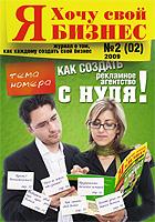 Я хочу свой бизнес №2 (2009)