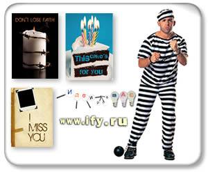 Поздравление с днем рождения другу в тюрьму