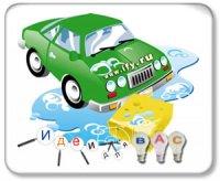 Бизнес идея: Зарабатываем на мойке автомобилей