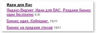 Яндекс-Виджет: Идеи для ВАС. Раздаем бизнес идеи бесплатно
