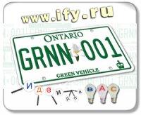 Бизнес идея: Номерные знаки для эко-автомобилей