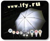 Бизнес идея: Зонтик–фонарик