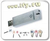 Бизнес идея: Военная защита для USB Flash дисков