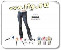 Бизнес идея: Дизайн джинсов через Интернет