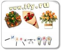 Бизнес идея: Идея для продажи цветов через интернет