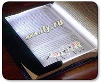Бизнес идея: Подсвечивающая закладка для книг