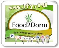 Бизнес идея: Доставка продуктов для студентов