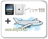 Бизнес идея: Аренда iPad при авиаперелетах