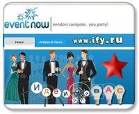 Бизнес идея: Сервис для организации вечеринок