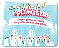 Организация волонтерского движения через интернет