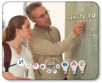 Бизнес идея: Образование объединения частных репетиторов