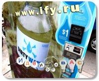 Автомат по продаже грязной воды