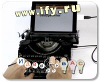 Современная печатная машинка