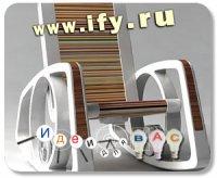 Кресло-качалка сэкономит электроэнергию
