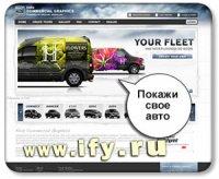 Реклама на грузовиках Ford Transit Connect