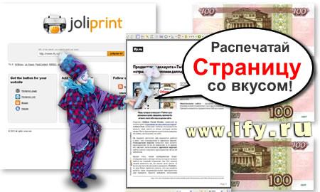 Лучший способ распечатать сайт
