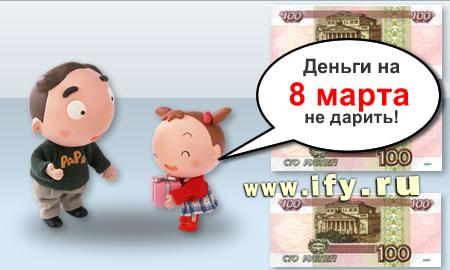 Бизнес идея: Как заработать на 8 марта?
