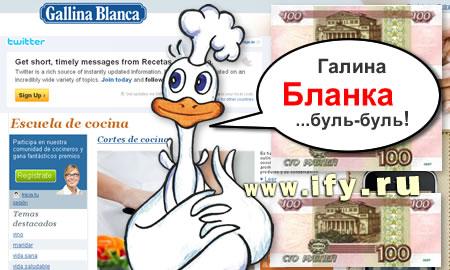 Рецепты через «Twitter» от Gallina Blanca