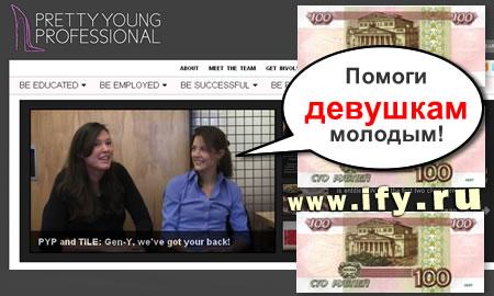Онлайн ресурс для молодых женщин-специалистов
