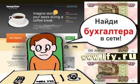 Интернет платформа для поиска бухгалтера