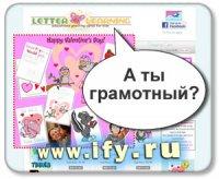 Поздравительные открытки для проверки детской грамотности