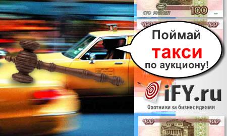 Бизнес идея: Раз, два, три – аукцион такси!