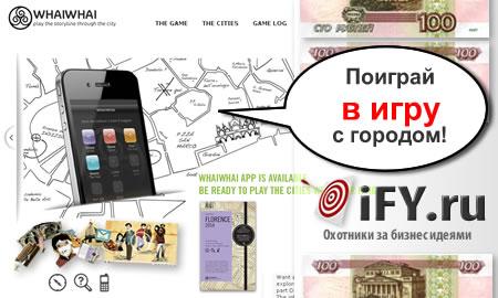 Бизнес идея: Инновационный путеводитель по городу