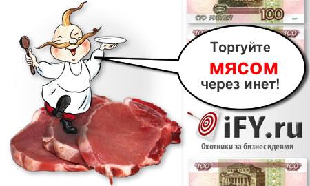 Бизнес идея: Организация интернет-магазина по доставке мяса
