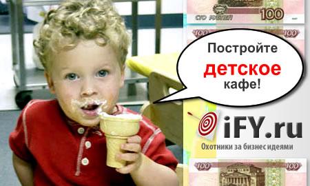 Бизнес идея: Детское кафе