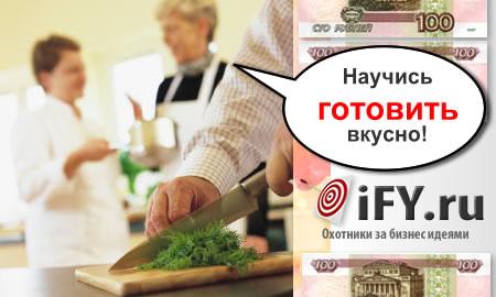 Бизнес идея: Кулинарные курсы