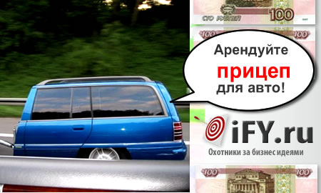 Бизнес идея: Автомобильные прицепы в аренду