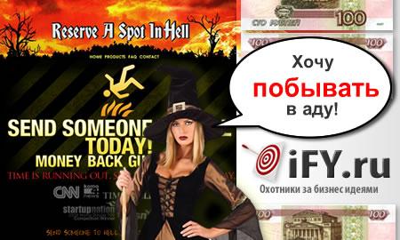Адские деловые возможности или билеты к дьяволу!